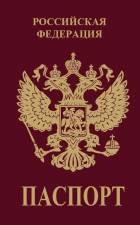 паспорт-140x225xc