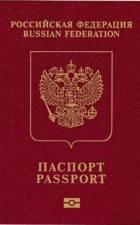 загран-паспорт-140x225xc